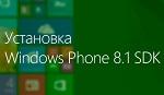 Инструкция установки эмулятора Windows Phone SDK 8.1